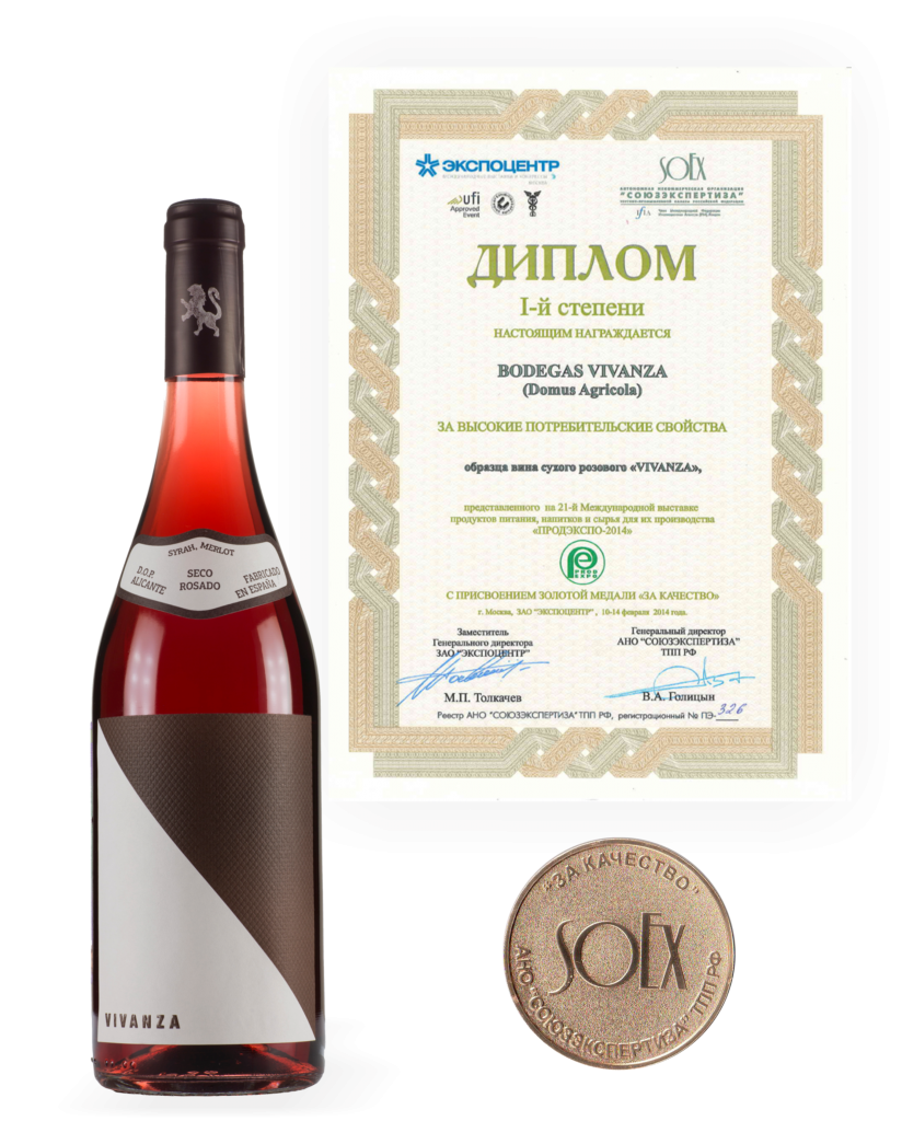 First place Diploma for high consumer properties of rose dry wine «VIVANZA» with the assignment of a gold medal for quality , 2014