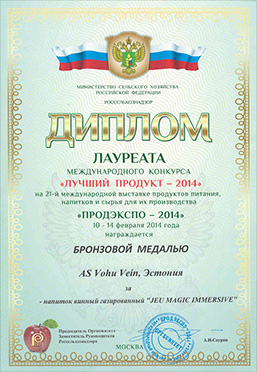 "Laureate Diploma  of the International Competition ""The Best Product 2014 "" at the 21st international exhibition of food products , beverages and raw materials for their production."