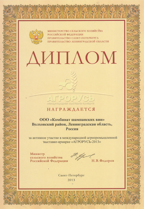 Diploma for active participation in the international agro-industrial exhibition fair Agrorus 2013.