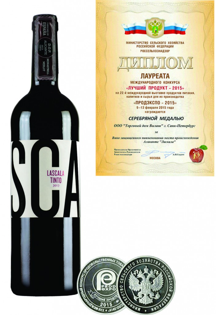 "Laureate Diploma of the International Competition ""The Best Product 2015"". Silver medal for red wine «LASCALA»."