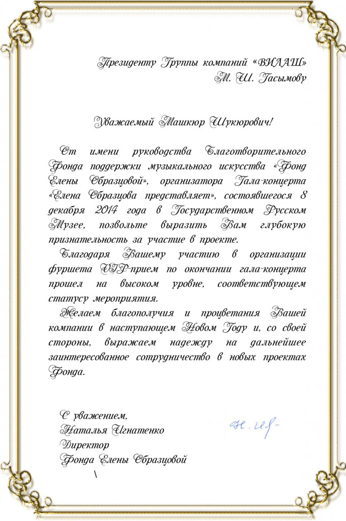 "Letter of gratitude from Charity Fund for the support of musical art ""The Elena Obraztsova Fund""."