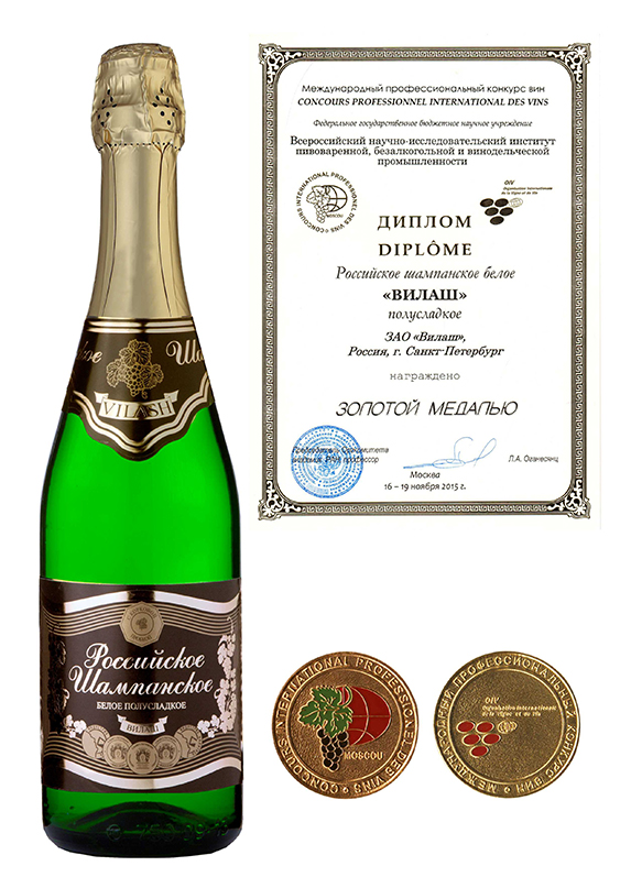 "Hononary Diplomas of International Professionel International des vins for Russian semi-sweet champagne ""VILASH""."