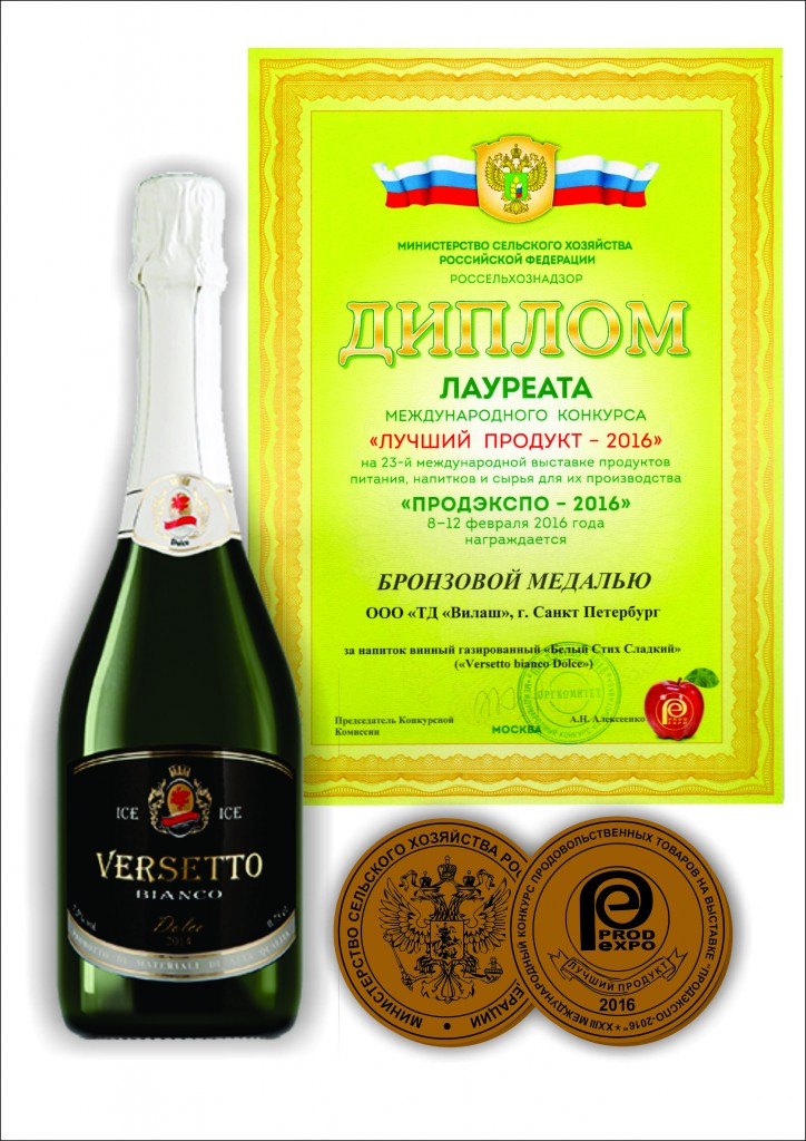 "Laureate Certificate of the International Competition ""The Best Product 2016"" (PRODEXPO -2016) for wine carbonated drink ""VERSETTO bianco""."