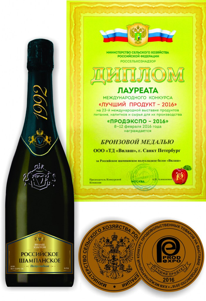 "Laureate Certificate of the International Competition ""The Best Product 2016"" (PRODEXPO -2016) for Russian semisweet champagne ""VILASH"""