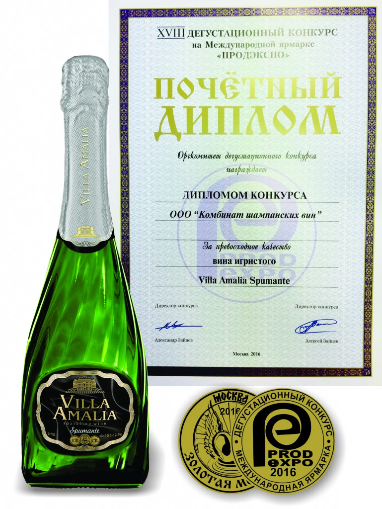 "Certificate  of XVIII International Competition of wine and spirits. Sparkling wine ""Villa Amalia Spumante""."
