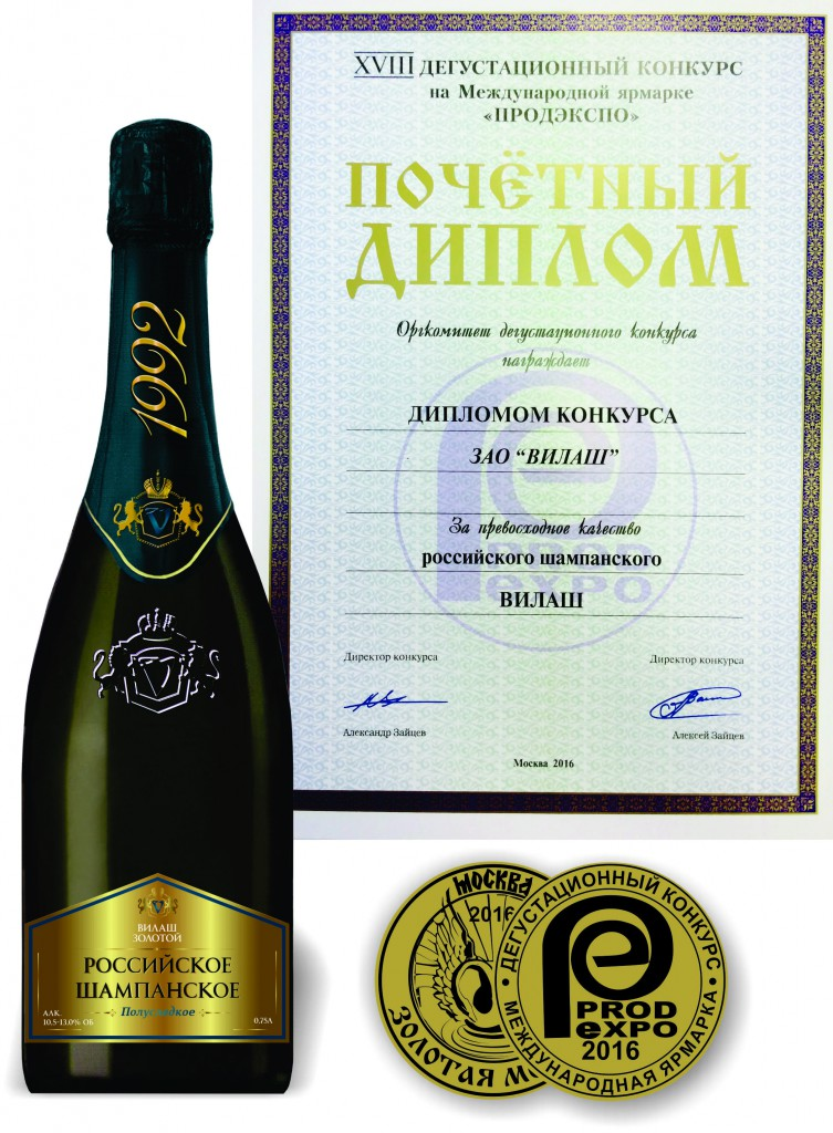 "Certificate  of XVIII International Competition of wine and spirits. Russian semisweet champagne ""VILASH""."