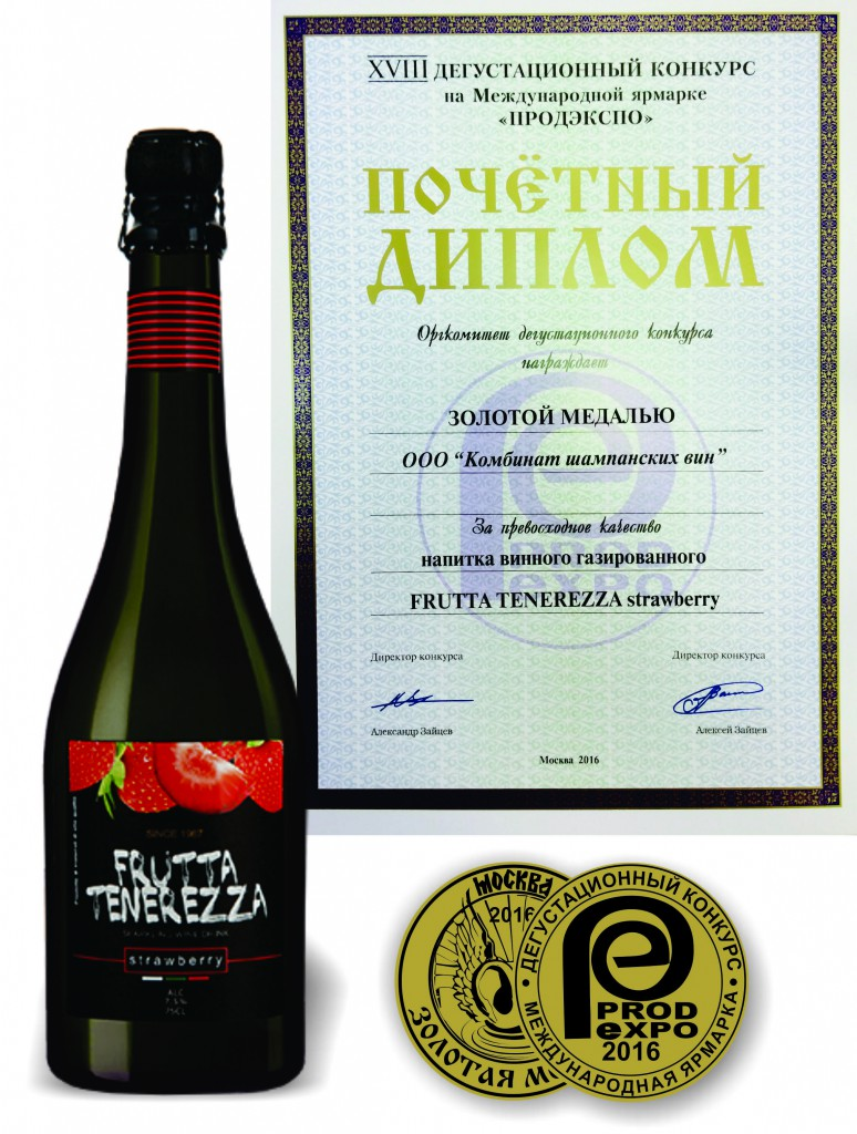 "Certificate  of XVIII International Competition of wine and spirits. Wine carbonated drink ""Frutta Tenerezza strawberry""."