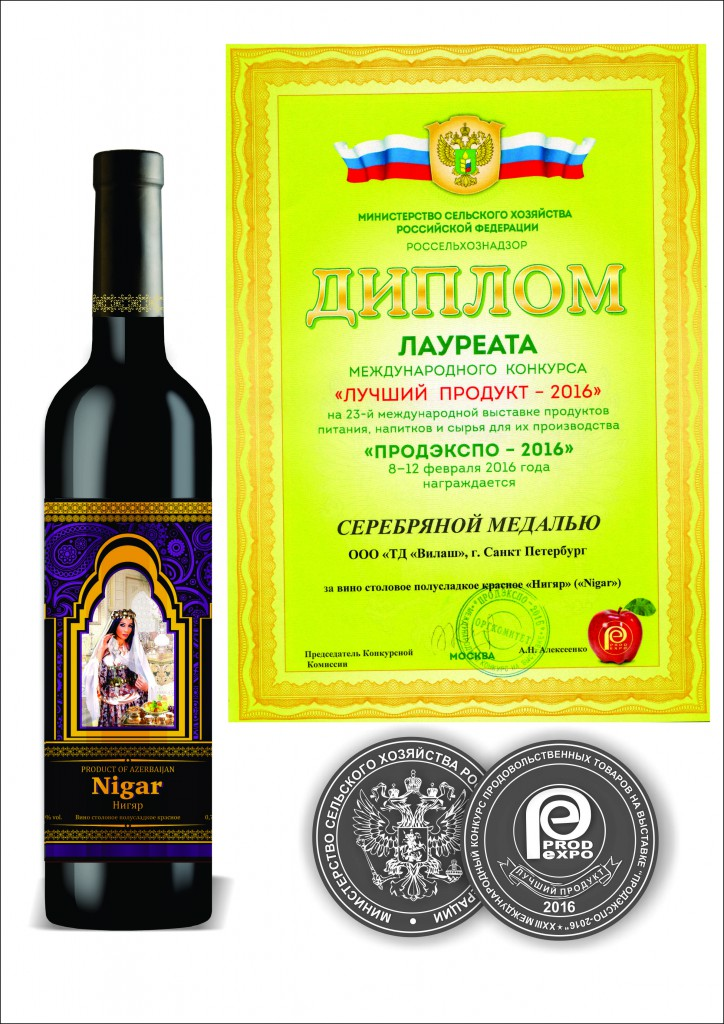 "Laureate Certificate of the International Competition ""The Best Product 2016"" (PRODEXPO -2016) for semi-sweet table red wine ""NIGAR""."