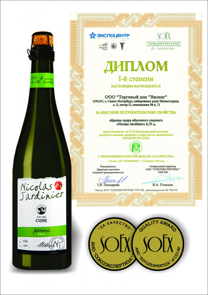 "First place Certificate for high consumer properties of Apple sweet cider ""Nicolas Jardinier"", with the assignment of a gold medal for quality , 2016."