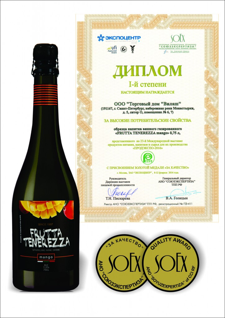 "First place Certificate for high consumer properties of wine carbonated drink ""FRUTTA TENEREZZA mango"", with the assignment of a gold medal for quality , 2016."