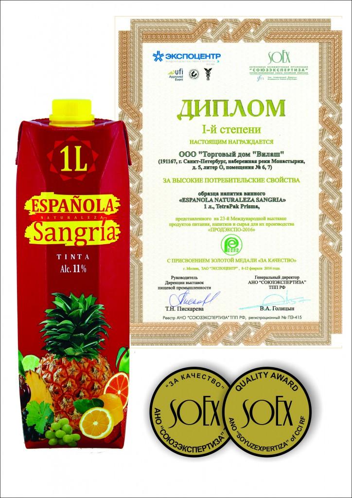 Диплом первой степени за высокие потребительские свойства напитка винного «ESPAÑOLA NATURALEZA Sangria tinta», с присвоением золотой медали качества, 2016г
