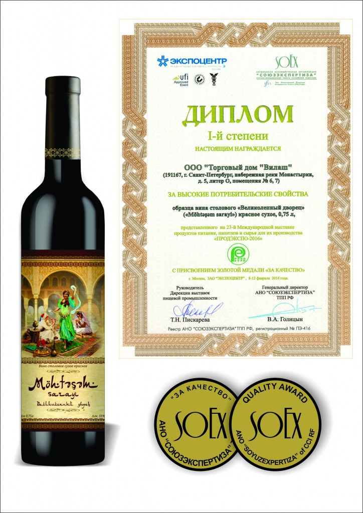 """First place Certificate for high consumer properties of dry table red wine """"Möhtəşəm sarayı"""" (""""Magnificent palace """"), with the assignment of a gold medal for quality , 2016."""
