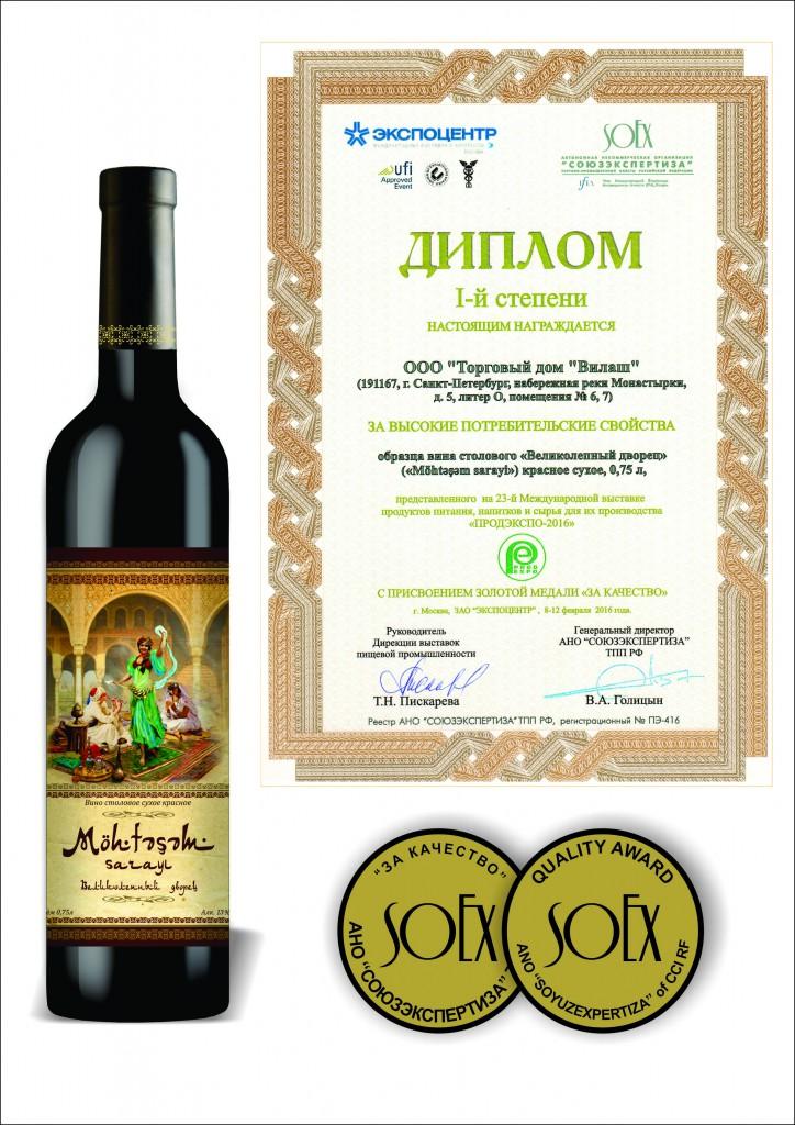 Диплом первой степени за высокие потребительские свойства вина столового красного сухого «Möhtəşəm sarayı» («Великолепный дворец»), с присвоением золотой медали качества, 2016г