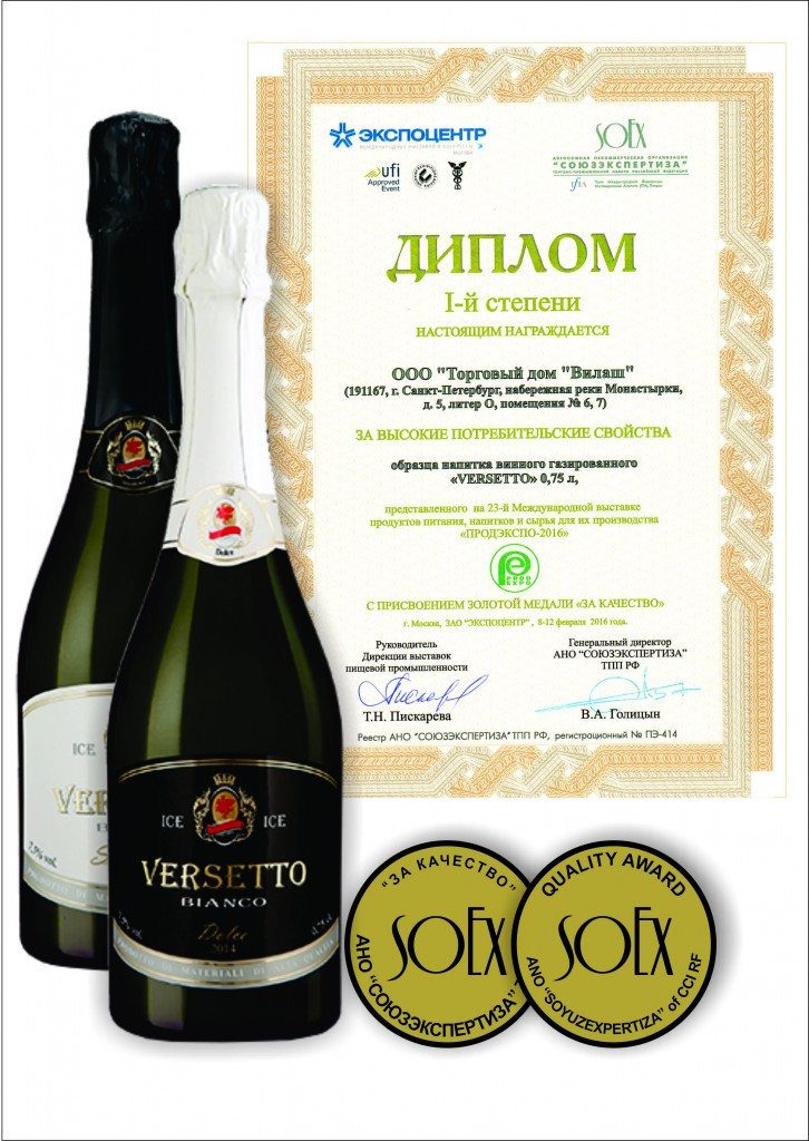 "First place Certificate for high consumer properties of wine carbonated drink ""VERSETTO bianco"", with the assignment of a gold medal for quality , 2016."