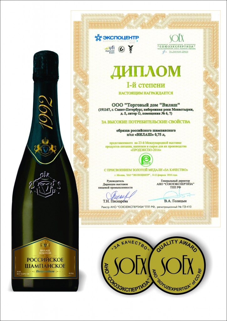 "First place Certificate for high consumer properties of Russian semisweet champagne ""VILASH"", with the assignment of a gold medal for quality , 2016."