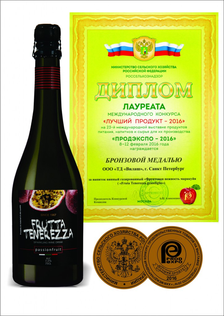 "Laureate Certificate of the International Competition ""The Best Product 2016"" (PRODEXPO -2016) for wine carbonated drink ""FRUTTA TENEREZZA passionfruit""."