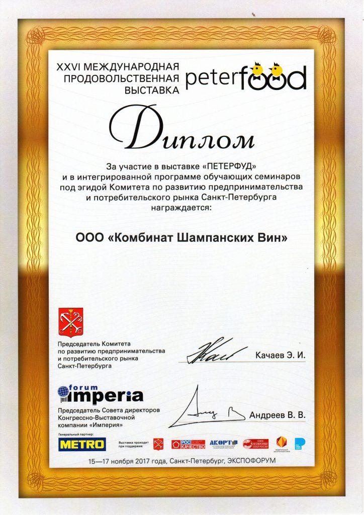 Diplom osalemiseks XXVI RAHVUSVAHELISEL TOIDUÜHISKONNAS PETERFOOD