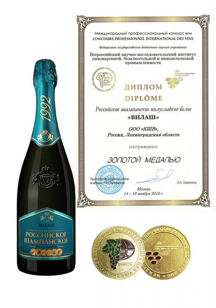 Золотая медаль на XX Международном профессиональном конкурсе вин и спиртных напитков Российское шампанское «ВИЛАШ», 2016г
