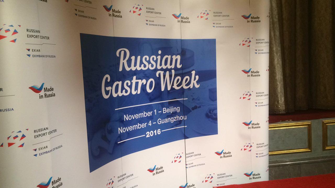 Russian GastroWeek