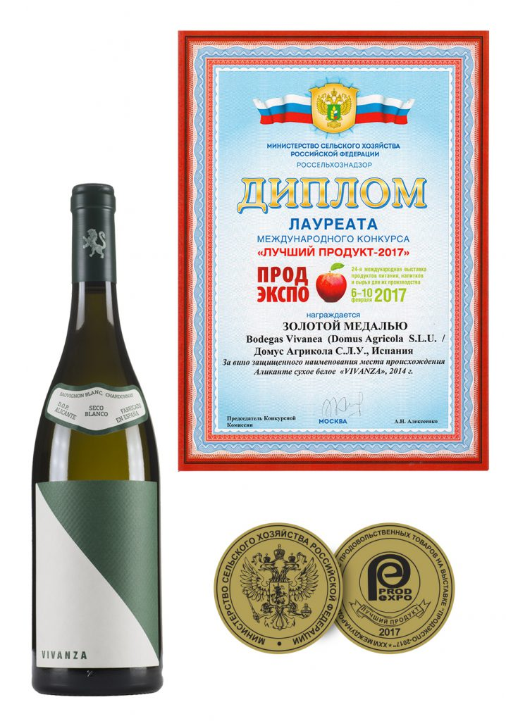 "International competition laureate diploma ""The best product – 2017"" (PRODEXPO – 2017) for a dry white wine (D.O.P.) "" VIVANZA ""."