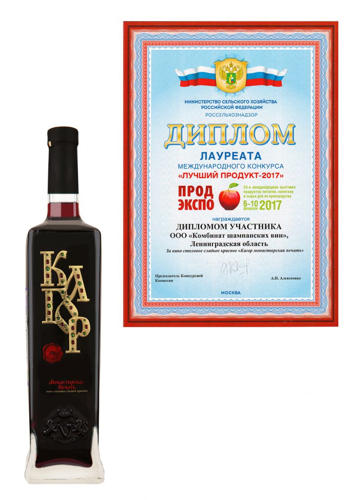 """International competition laureate diploma """"The best product – 2017"""" (PRODEXPO – 2017) for a red sweet table wine """"Monastery Seal""""."""