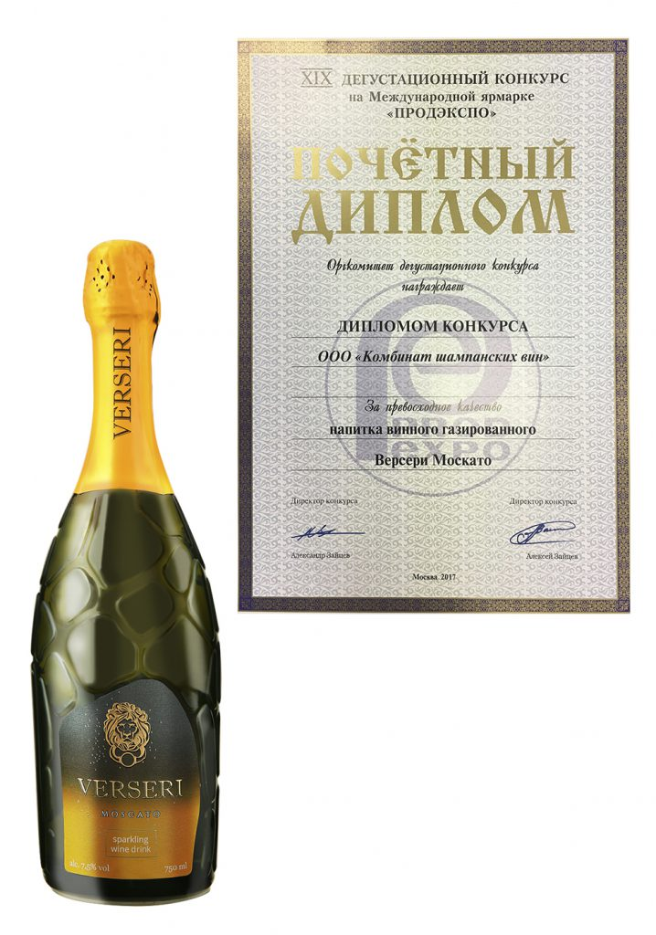 "Honorary diploma for the finest quality of carbonated winy beverage ""Verseri Moscato"". XIX wine-tasting competition at the International fair ""PRODEXPO""."