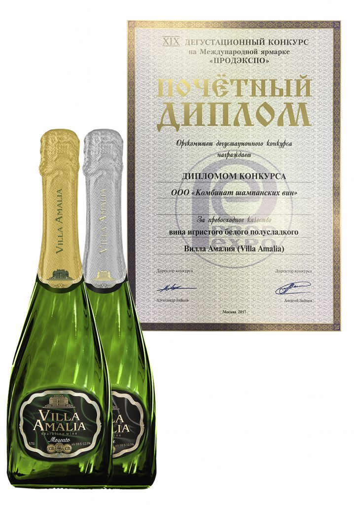 "Honorary diploma for the finest quality of a sparkling white semi-sweet wine ""Villa Amalia"". XIX wine-tasting competition at the International fair ""PRODEXPO""."