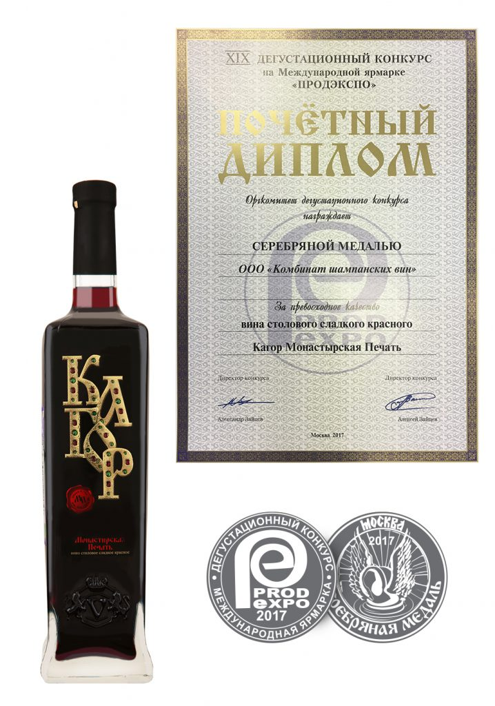 "Honorary diploma and a silver medal for the finest quality of a red sweet table wine ""Cahors Monastery Seal"". XIX wine-tasting competition at the International fair ""PRODEXPO""."
