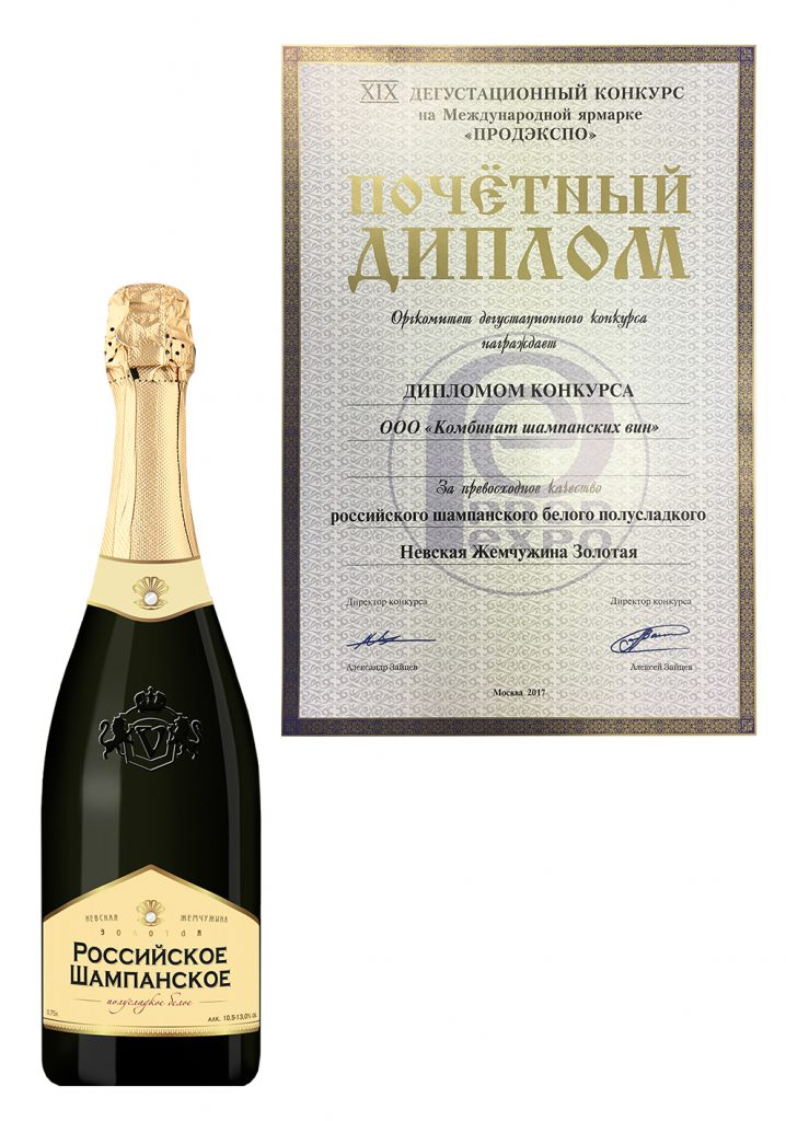 "Honorary diploma for the finest quality of Russian white semi-sweet champagne ""Neva Pearl"". XIX wine-tasting competition at the International fair ""PRODEXPO""."