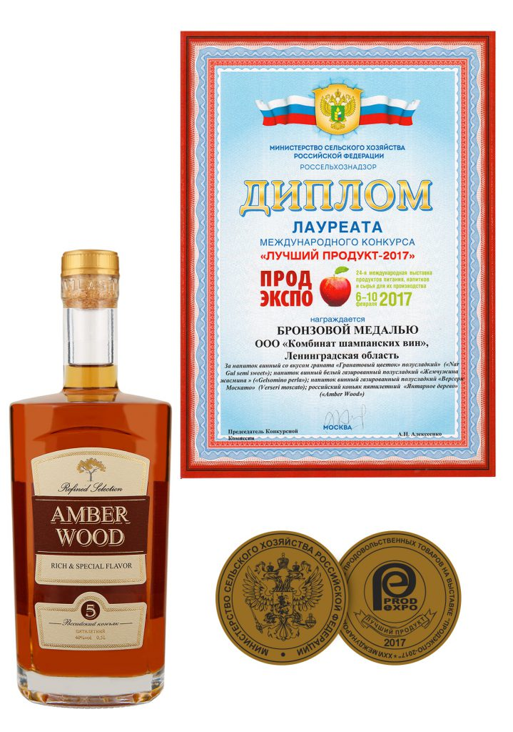 "Laureate Certificate of the International Competition ""The Best Product 2017"" (PRODEXPO -2017) for russian cognac ""AMBER WOOD""."