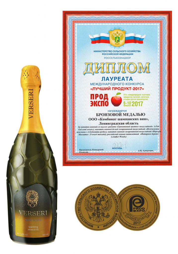 "Laureate Certificate of the International Competition ""The Best Product 2017"" (PRODEXPO -2017) for sparkling wine drink semi sweet ""Verseri Moscato""."