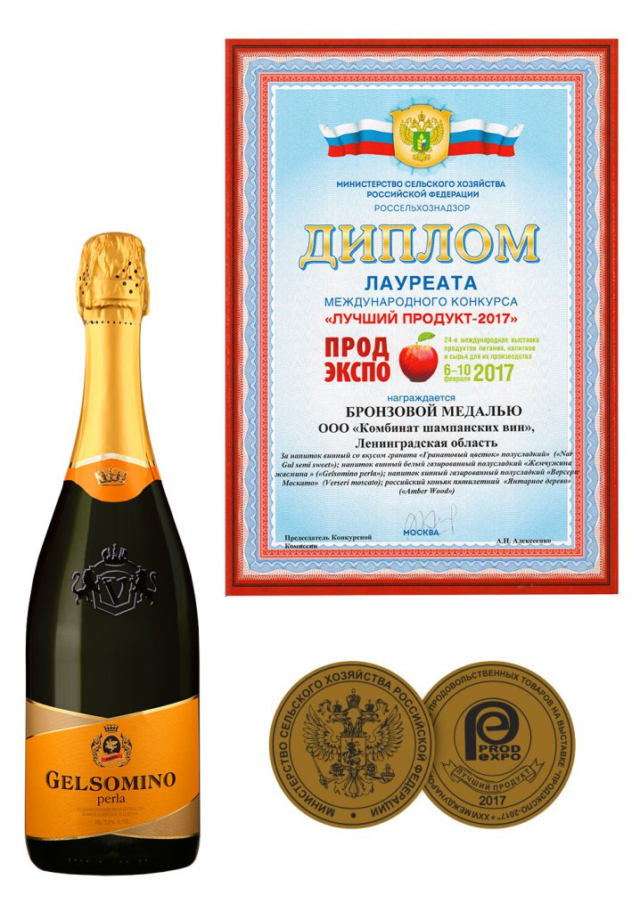 """International competition laureate diploma """"The best product – 2017"""" (PRODEXPO – 2017) for carbonated semi-sweet winy beverage """"GELSOMINO perla""""."""
