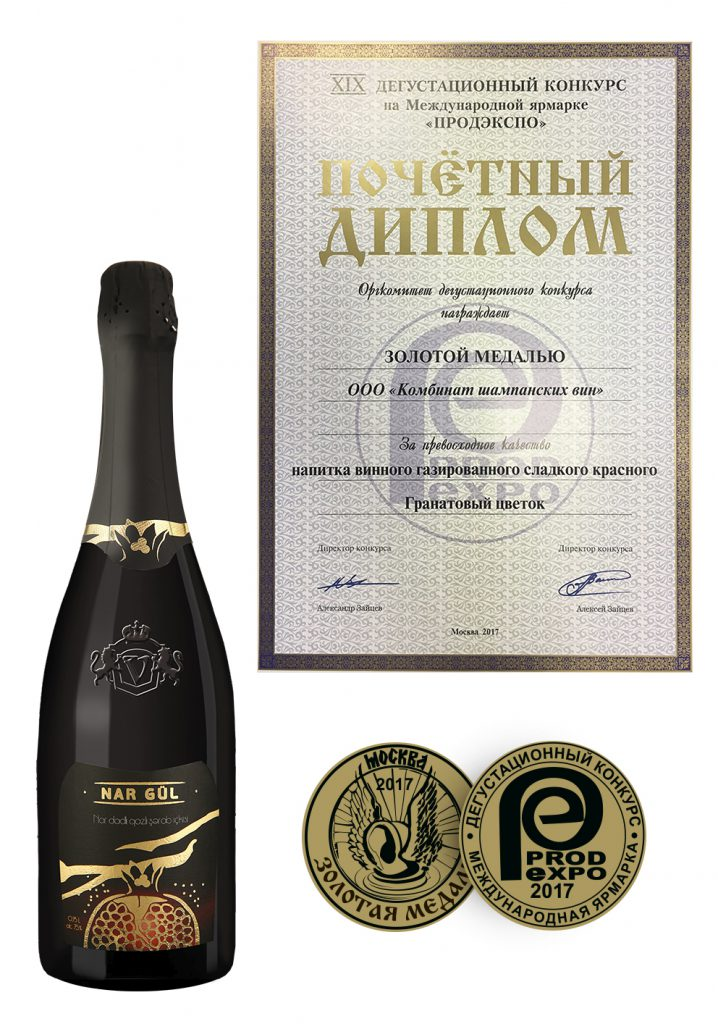 """Honorary diploma and a golden medal for the finest quality of a carbonated wine beverage """"NAR GUL"""". XIX wine-tasting competition at the International fair """"PRODEXPO""""."""