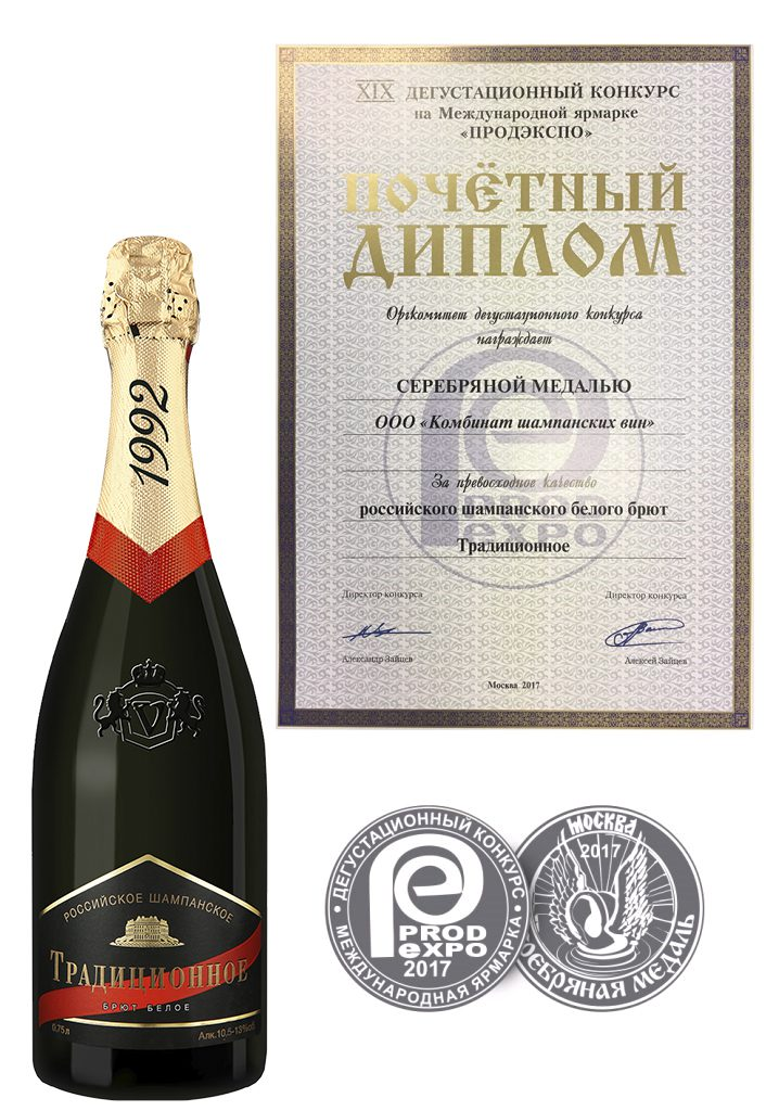 "Honorary diploma and a silver medal for the finest quality of Russian white champagne brut ""Traditional"". XIX wine-tasting competition at the International fair ""PRODEXPO""."