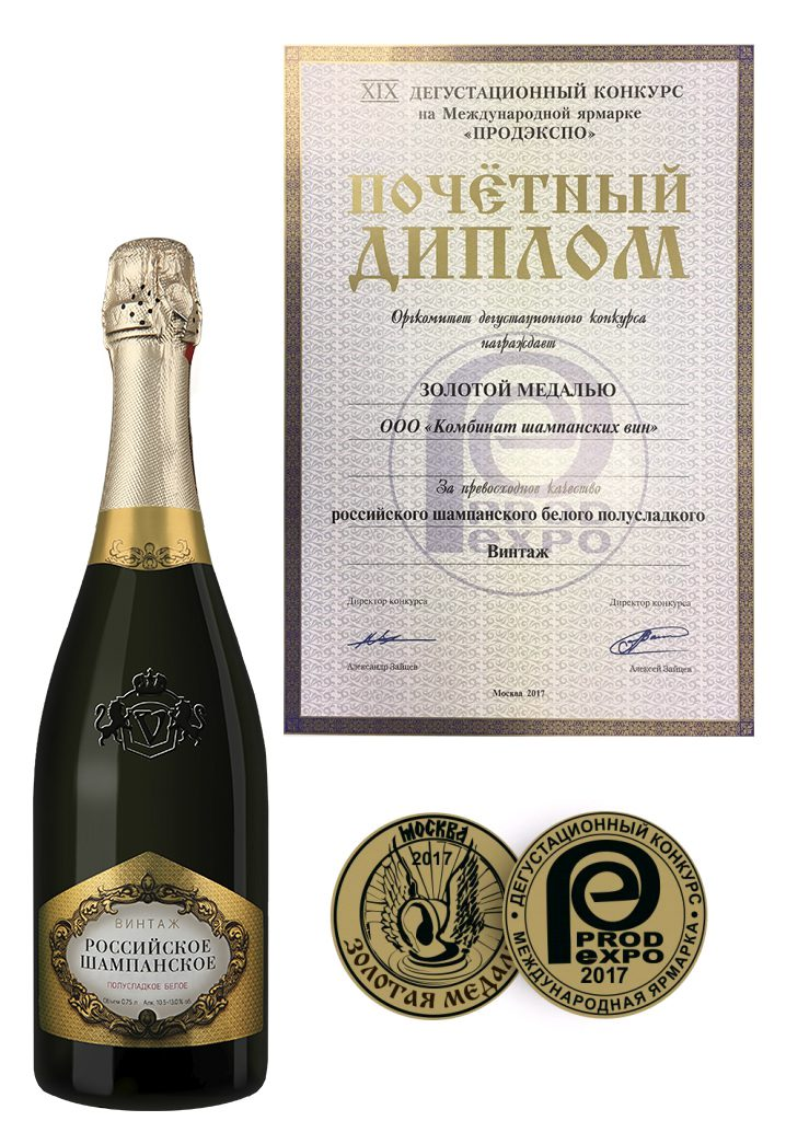 "Honorary diploma and a golden medal for the finest quality of Russian white semi-sweet champagne ""Vintage"". XIX wine-tasting competition at the International fair ""PRODEXPO""."