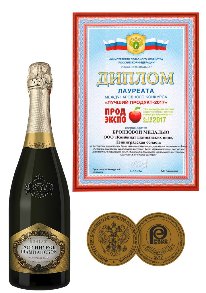 "International competition laureate diploma ""The best product – 2017"" (PRODEXPO – 2017) for Russian white semi-sweet champagne ""Vintage""."