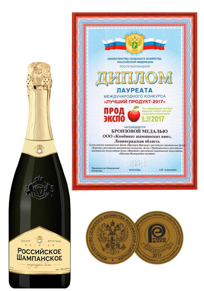 Диплом лауреата международного конкурса «Лучший продукт-2017» (ПРОДЭКСПО-2017) за российское шампанское полусладкое «Невская Жемчужина золотая».