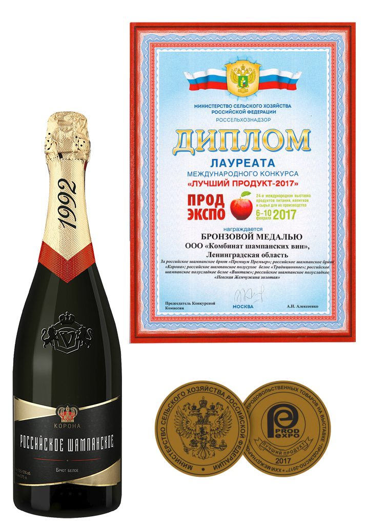 "Laureate Certificate of the International Competition ""The Best Product 2017"" (PRODEXPO -2017) for russian champagne brut ""Korona""."
