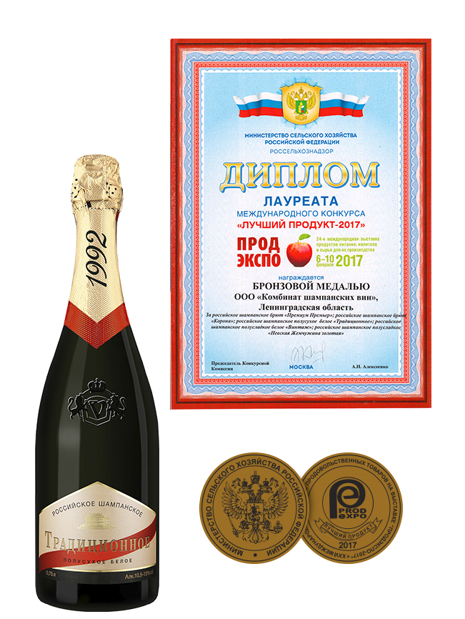 "International competition laureate diploma ""The best product – 2017"" (PRODEXPO – 2017) for Russian white semi-dry champagne ""Traditional""."