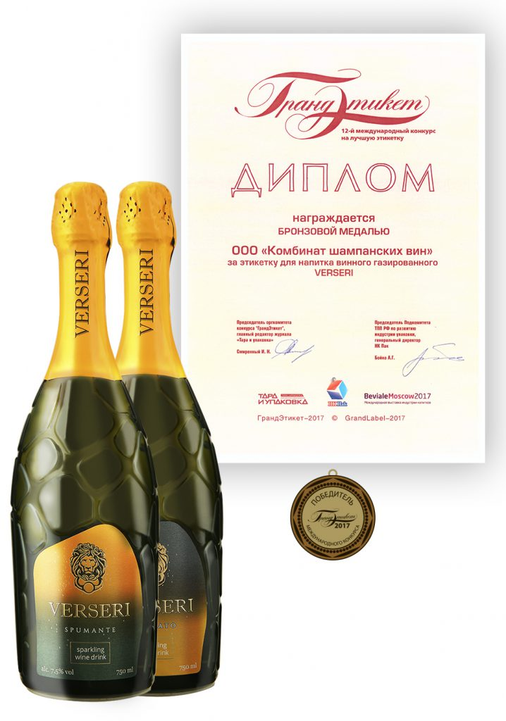 """Diploma and a bronze medal for carbonated winy beverage """"VERSERI"""" label. International competition for the best label """"GrandEtiquette""""."""