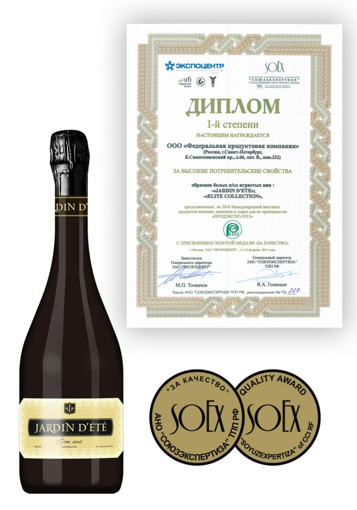 "Honorary Diploma and Gold Medal for the high consumer properties of white semi-sweet sparkling wine JARDIN D'ETE, presented at the 20th International Exhibition ""PRODEXPO-2013""."