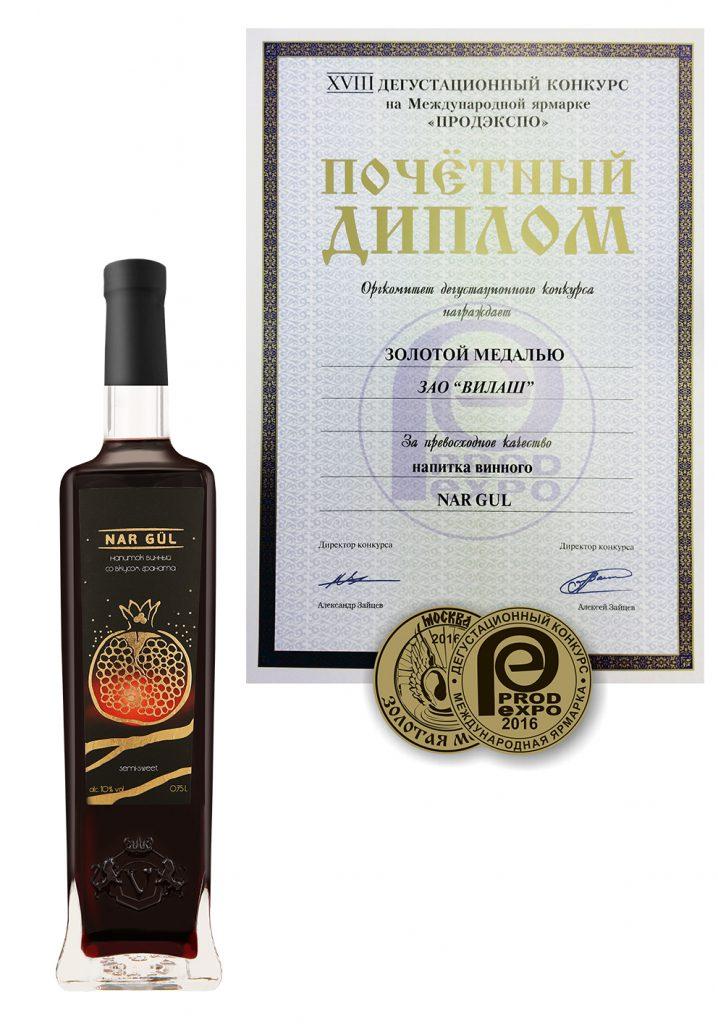 Почетный диплом и золотая медаль за превосходное качество напитка винного «NAR GUL». XIII Дегустационный Конкурс на Международной ярмарке «ПРОДЭКСПО».