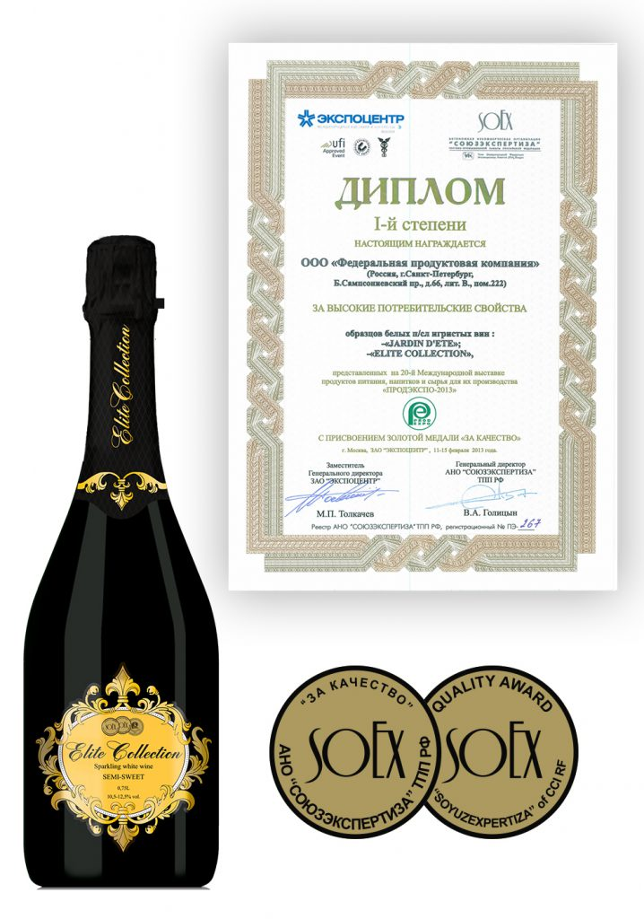 "Honorary Diploma and Gold Medal for the high consumer properties of white semisweet of sparkling wine Elite Collection, presented at the 20th International Exhibition ""PRODEXPO-2013""."