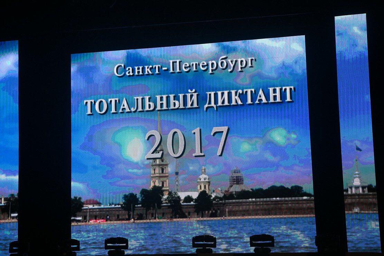 Церемония награждения отличников Тотального диктанта состоялась.