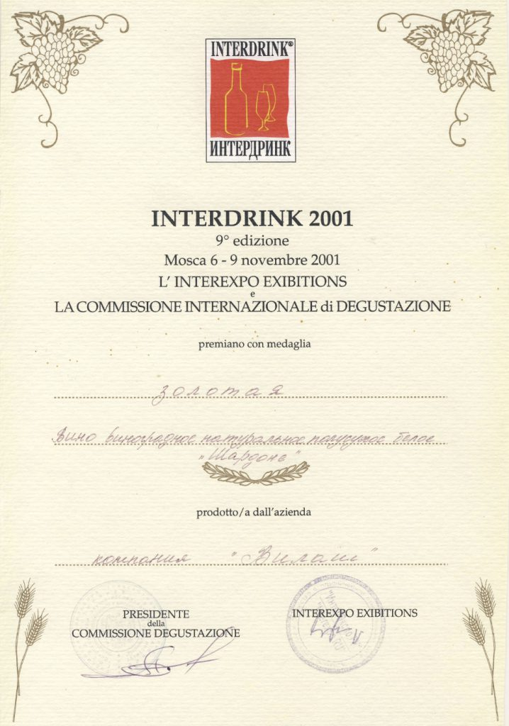 "Diploma and gold medal of the International exhibition ""INTERDRINK"" for wine grape natural semi-dry white ""Chardonnay"""
