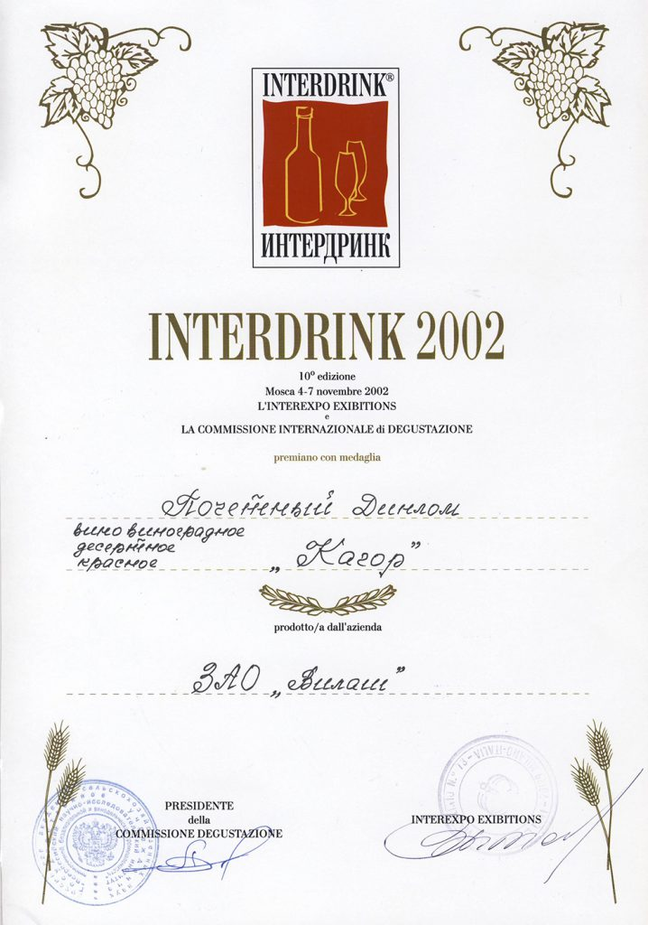 "Honorary diploma of INTERDRINK 2002 for the excellent quality of the wine of grape dessert red ""Cahors"""