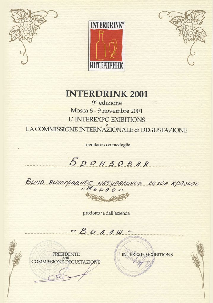 "Honorary diploma and a bronze medal for the finest quality of a table wine red ""Merlo"". INTERDRINK 2001"