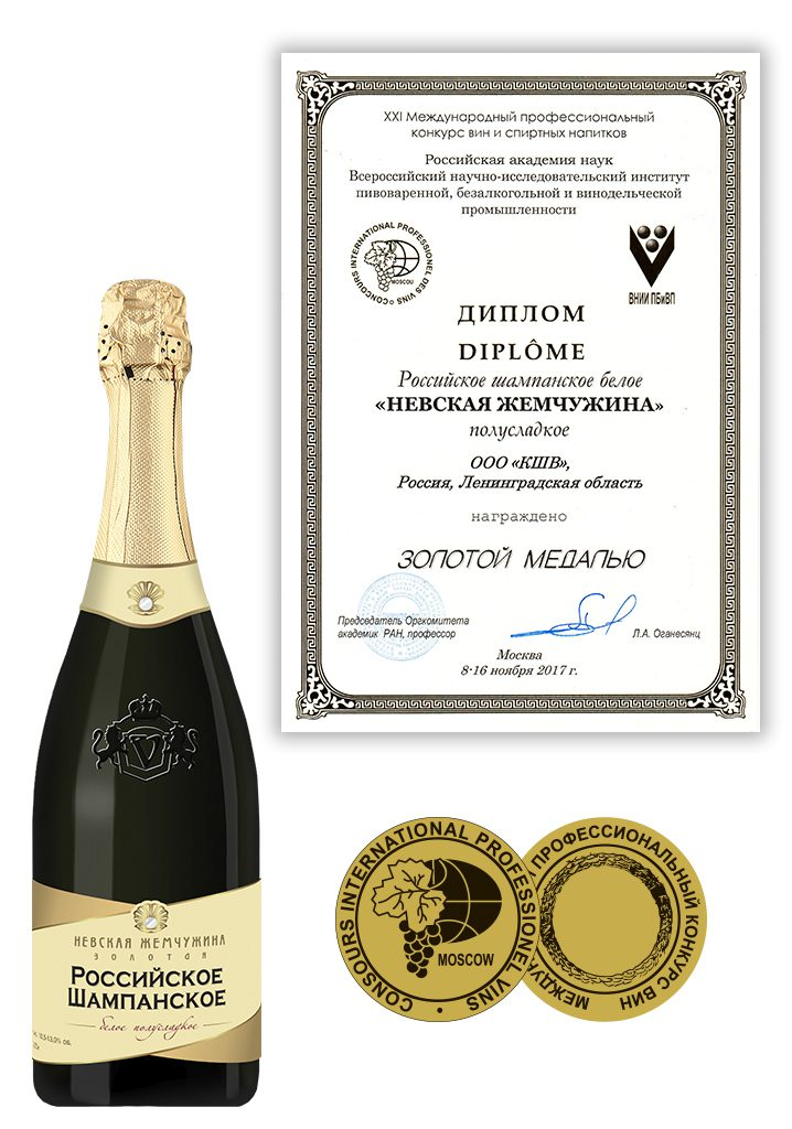 "Honorary Diploma and Gold Medal for the high consumer properties of Russian white champagne semisweet ""Nevskaya Pearl"". XXI International Competition of Wines and Spirits."
