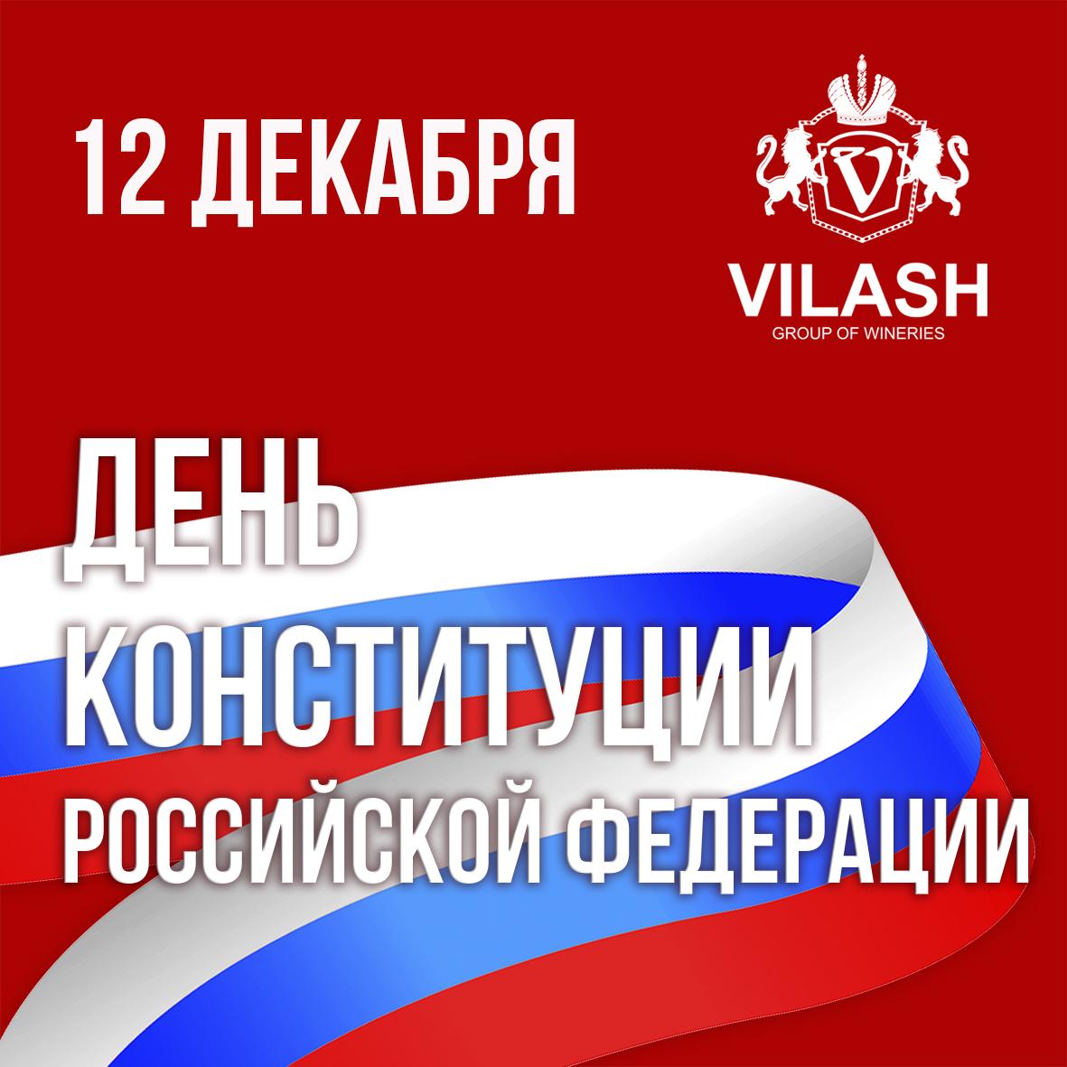 Группа компаний «ВИЛАШ» поздравляет