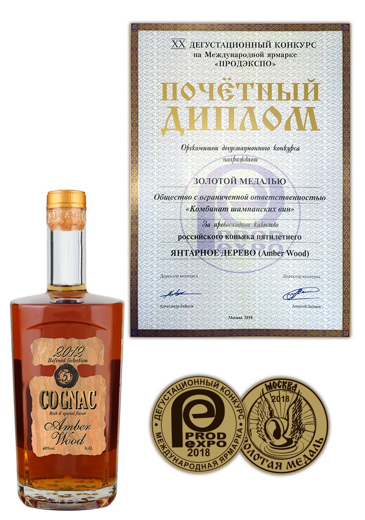 "Honorary diploma and a gold medal for the finest quality of Russian cognac 5 years old ""AMBER WOOD 5"" XX wine-tasting competition at the International fair ""PRODEXPO""."